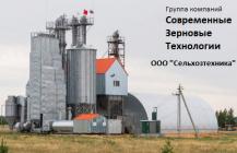 Сельхозтехника ООО