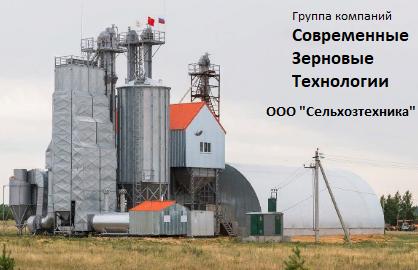Группа компаний «Современные Зерновые Технологии» ООО «Сельхозтехника»
