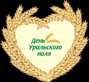 день уральского поля 2020