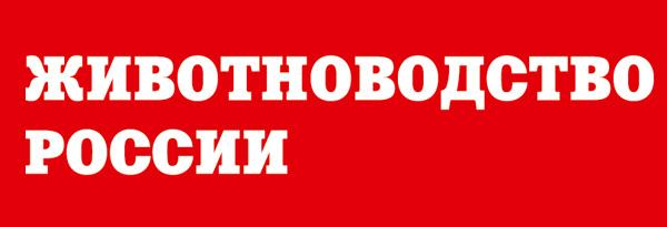 ЖИВОТНОВОДСТВО РОССИИ, Журнал